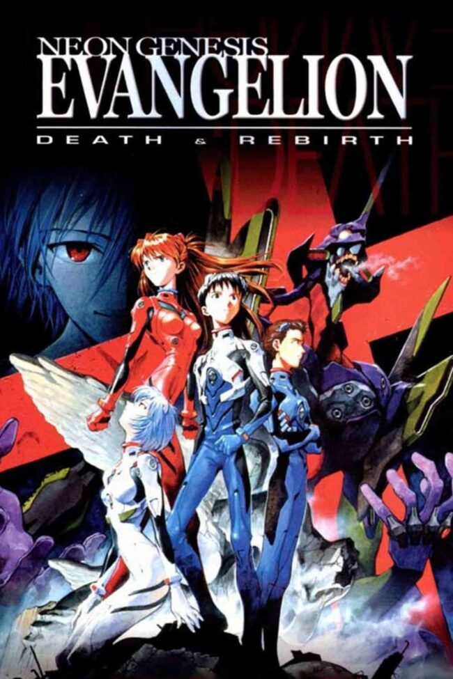 """Poster for the movie """"Neon Genesis Evangelion: Death and Rebirth"""""""