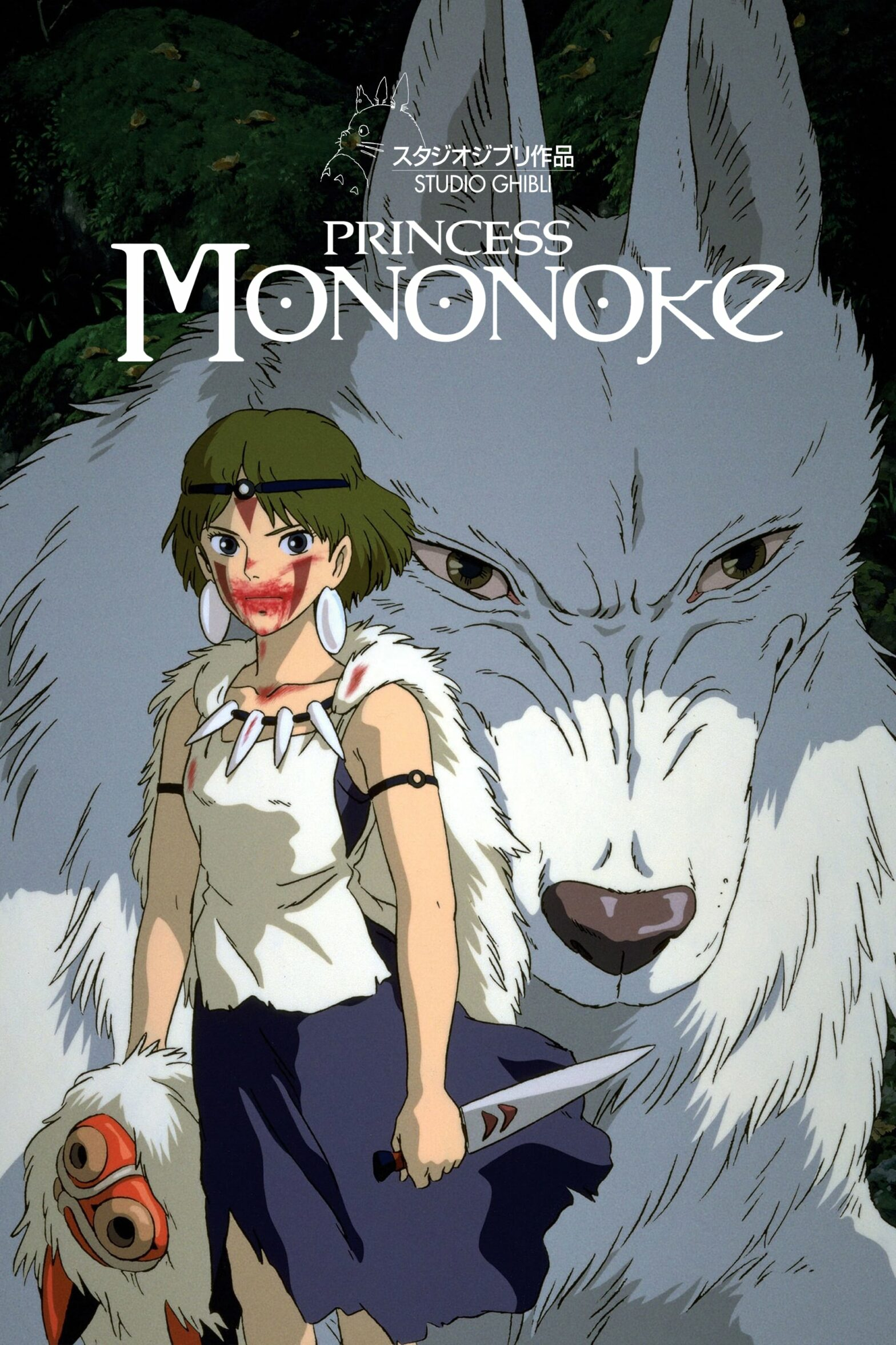 "Poster for the movie ""Princess Mononoke"""