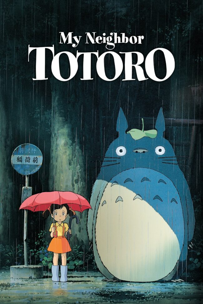 """Poster for the movie """"My Neighbor Totoro"""""""