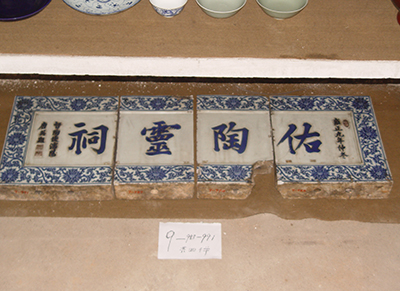 """Blue and white plaque which has written four Chinese words """"佑陶灵祠"""" with entangled lotus"""