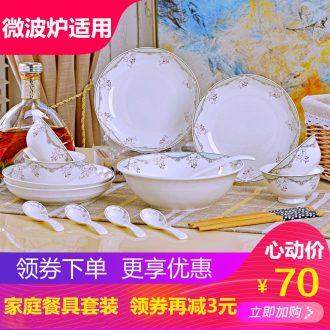 Ceramic tableware suit European dishes home bowl bowl dish bowl chopsticks Chinese jingdezhen ceramic bowl plate combination