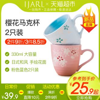 Ijarl million jia Japanese creative hand-painted ceramic mug cup coffee mug cup series 2 only blossoms