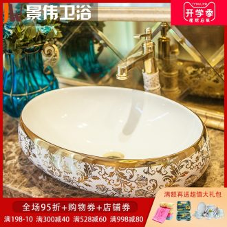 JingWei basin art ceramics on continental basin is the basin that wash a face basin toilet lavabo