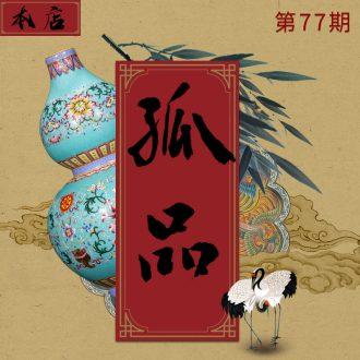 Better sealing auction archaize ceramic kiln pure manual imitation qing furnishing articles 【 seventy-seven 】