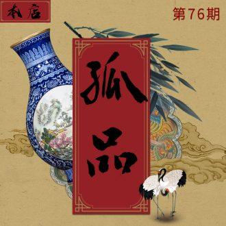 Better sealing auction archaize ceramic kiln pure manual imitation qing qianlong furnishing articles 【 seventy-six 】