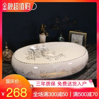 European art stage basin oval American ceramic lavatory sink jingdezhen hand washing dish basin on stage