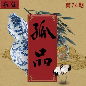 Better sealing auction archaize ceramic kiln pure manual imitation qing qianlong furnishing articles 【 seventy-four 】