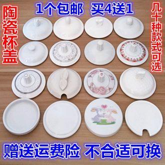 Lid ceramic cup lid mug lid gm office meeting room glass cup lid bag mail