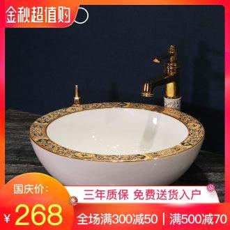 Jingdezhen stage basin European toilet lavatory ceramic lavabo household basin basin art circle