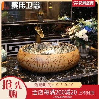 JingWei restoring ancient ways is the sink basin of Chinese style on the oval ceramic art basin bathroom lavatory basin