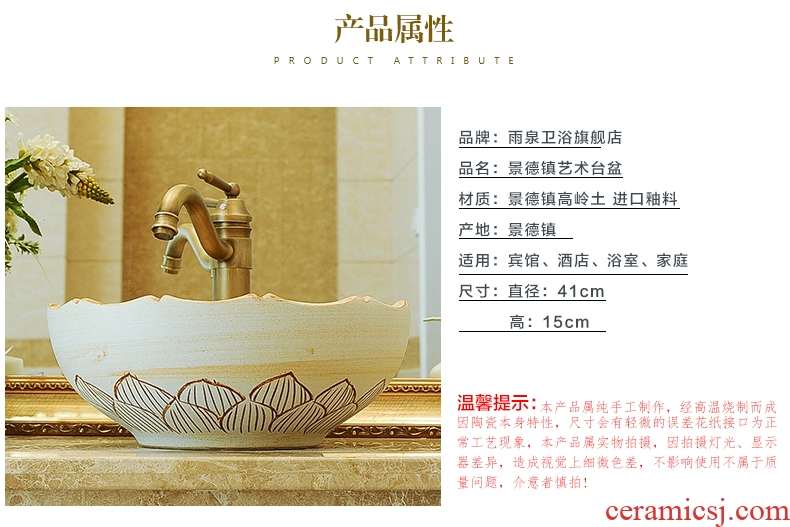 Jingdezhen ceramic stage basin circular lavatory art basin of the basin that wash a toilet lavabo antique sculpture