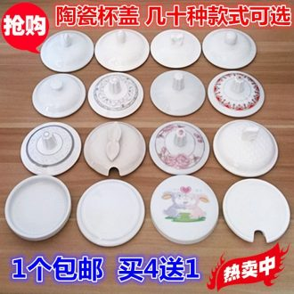 Ceramic cup lid cup lid large round cover general glass accessories