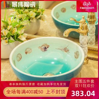Manager it JingWei jingdezhen ceramic basin, art basin basin sinks Mediterranean basin gold shells