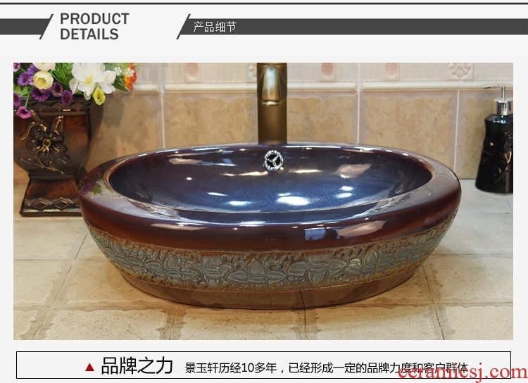 Jingdezhen ceramic lavatory basin stage basin ancient art basin sink the ellipse carve patterns or designs on woodwork double surplus water