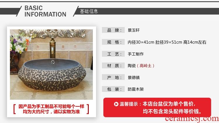 Jingdezhen ceramic wash basin stage basin, art basin sink elliptic coil in frosted external point double surplus water