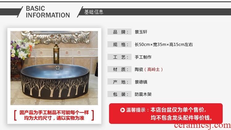 Jingdezhen ceramic lavatory basin stage basin, art basin sink elliptic black poplar belt spilled water