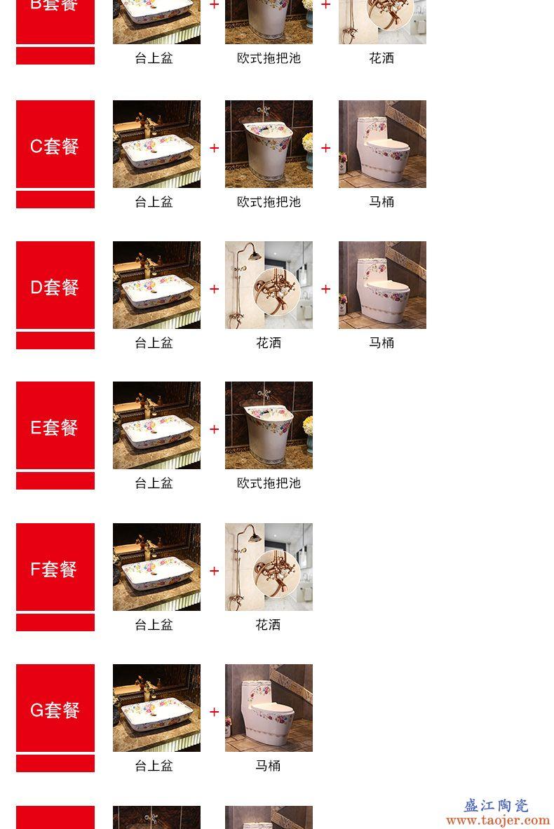 景焱春光明媚系列省钱卫浴套装 陶瓷台上盆+拖把池+马桶+欧式花洒