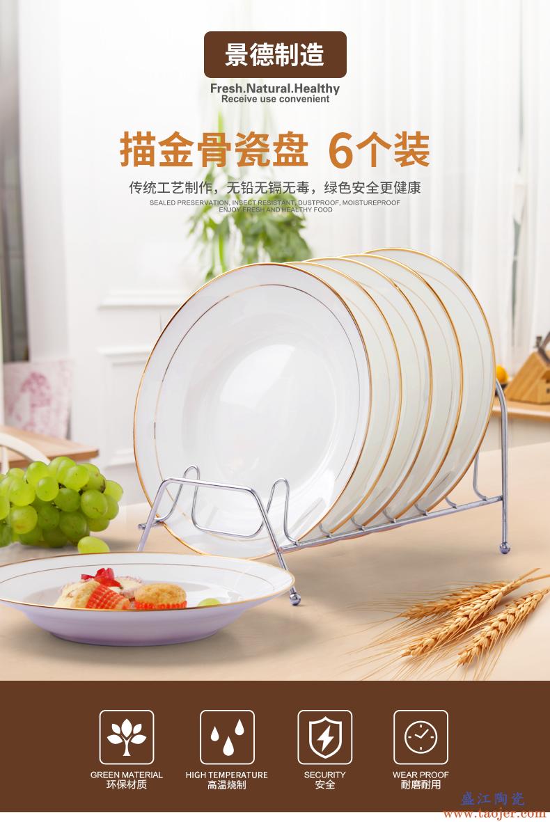 景德镇陶瓷骨瓷8寸欧式简约家用金边圆形盘子菜平盘6个套装组合