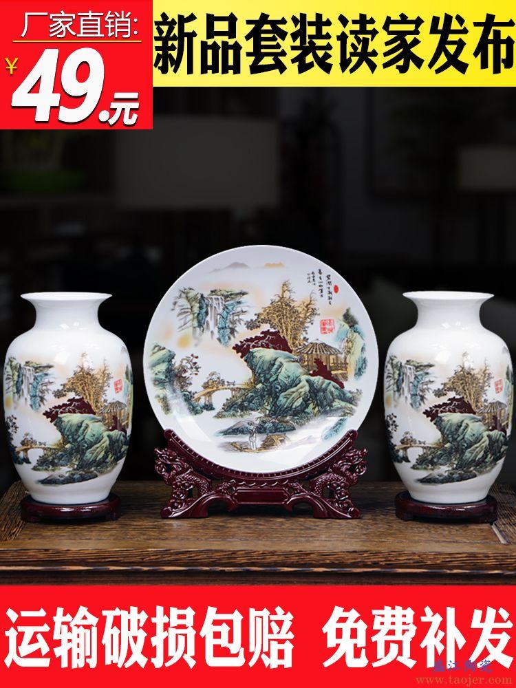 三件套陶瓷器花瓶摆件景德镇新中式家居装饰客厅插花干花小工艺品