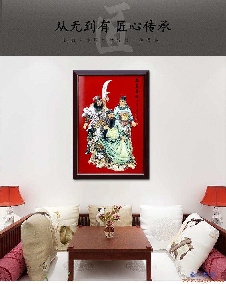 景德镇粉彩忠义春秋陶瓷板画客厅装饰画沙发背景墙面走廊玄关挂画