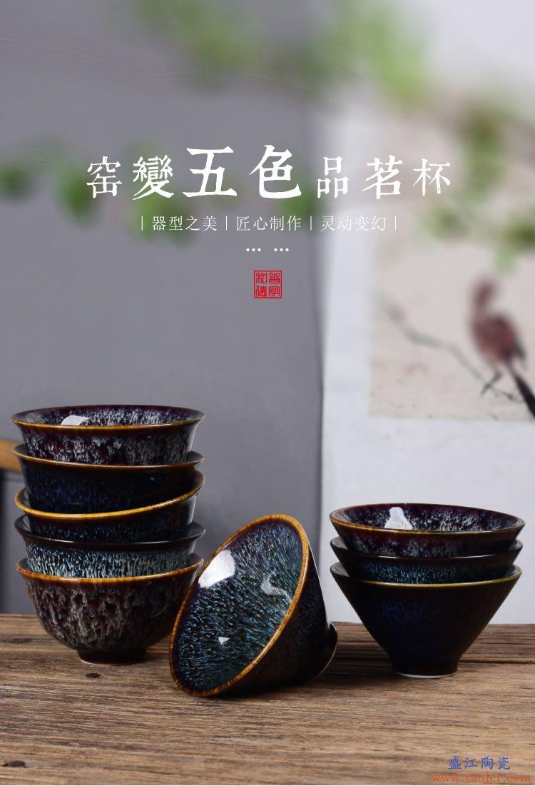 窑变茶杯陶瓷茶盏功夫小茶杯主人杯单杯建盏茶具茶碗品茗杯斗笠杯