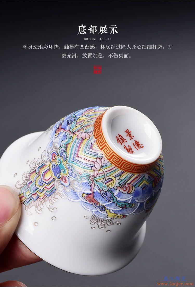 珐琅彩陶瓷茶杯家用功夫茶具品茗杯手工白玉瓷喝茶碗单杯主人杯