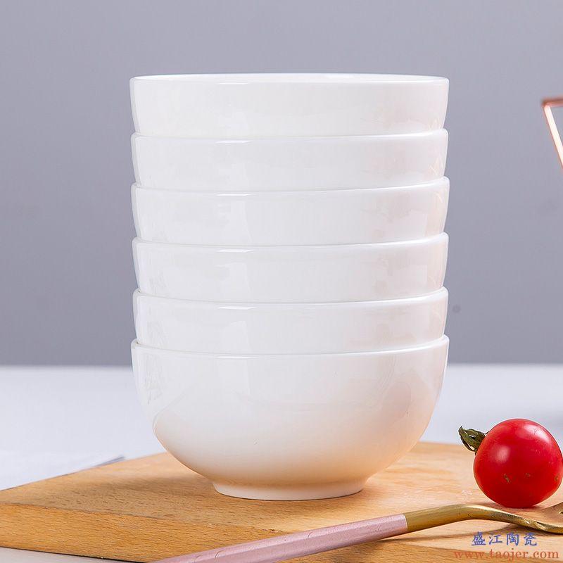 多个装骨瓷圆形米饭碗景德镇家用中式小汤碗简约陶瓷碗套装面碗