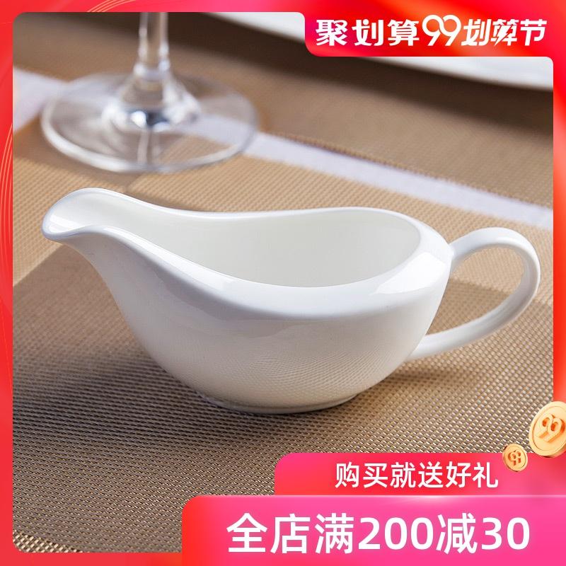 尚韵陶瓷景德镇骨瓷西餐具配套汁斗牛排汁容器纯白酱料壶容器