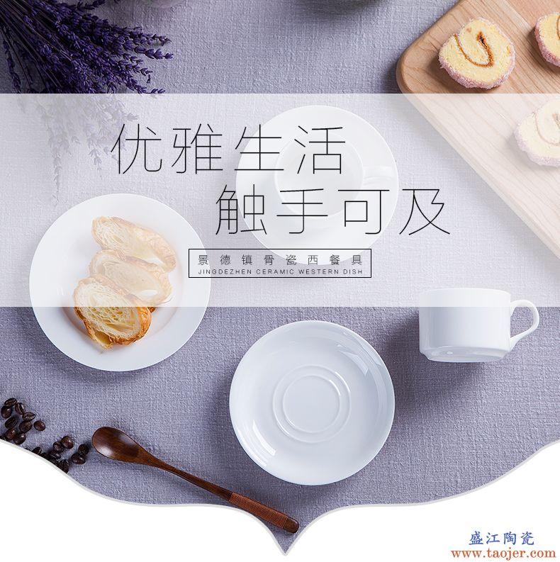 景德镇陶瓷纯白无暇骨瓷西式家装简约下午茶咖啡杯套装送勺