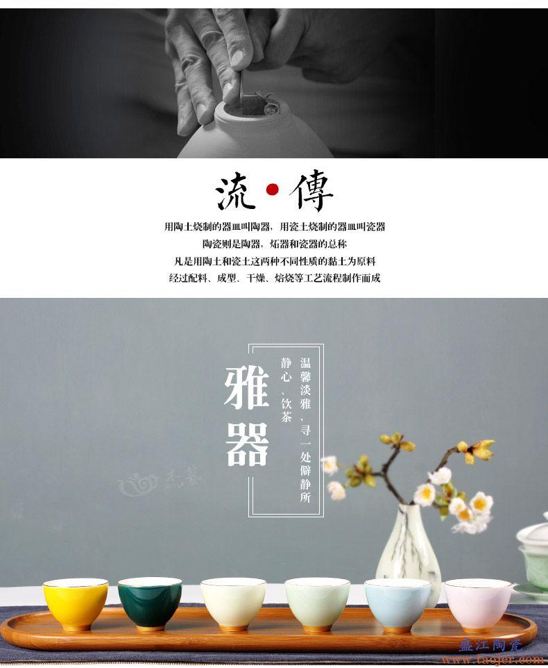 杰艺 白瓷色釉茶杯品茗杯 陶瓷单杯主人杯大号描金功夫茶杯斗笠杯