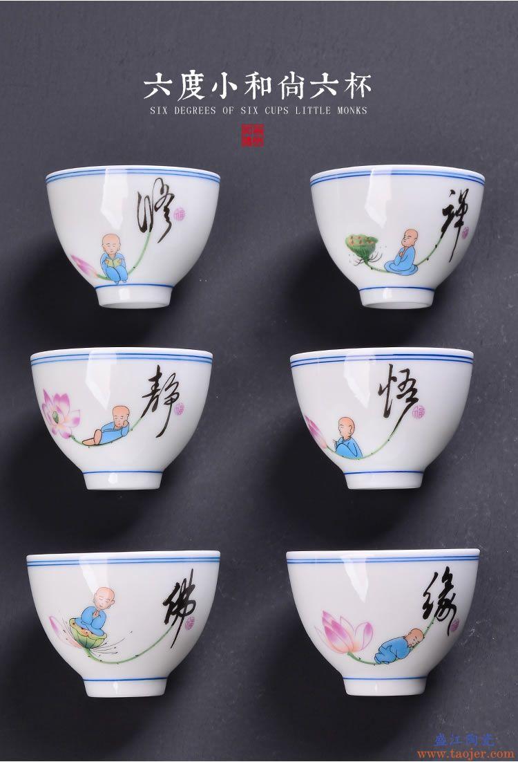 茶杯陶瓷品茗杯6个主人杯子青花瓷茶盏红茶杯功夫茶道普洱杯礼盒