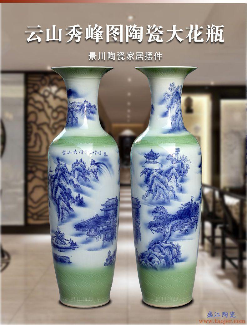 景德镇陶瓷器云山秀峰落地大花瓶现代家居客厅酒店大摆件装饰品