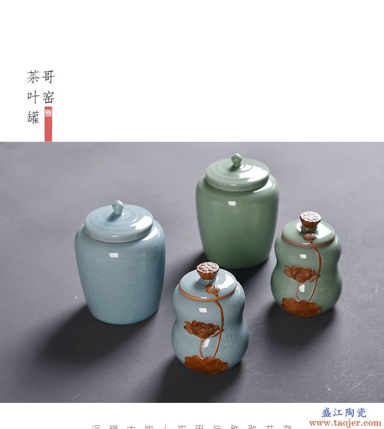 弘博臻品茶叶罐陶瓷普洱哥窑汝密封罐青瓷存储物罐大小号茶叶罐