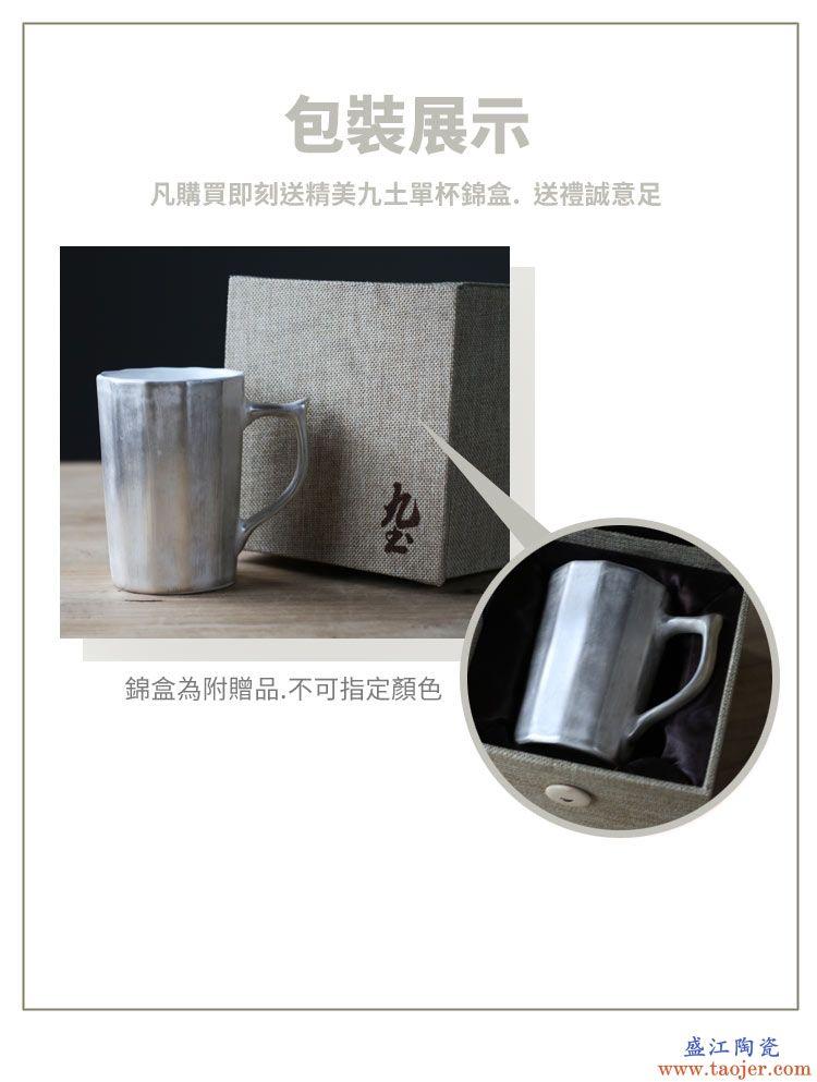 九土手工银彩釉个性马克杯日式安藤传统陶艺水杯东方禅意陶瓷杯子