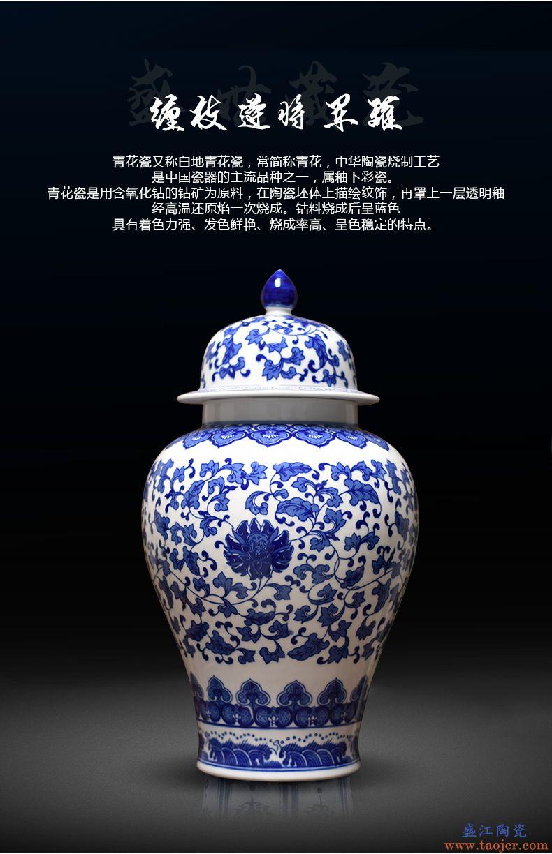 景德镇陶瓷器新中式仿古青花瓷缠枝莲将军罐储物罐家居工艺品摆件