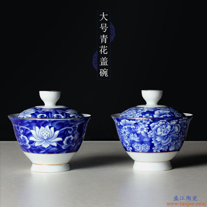 盖碗茶杯 茶碗大号茶具景德镇青花瓷泡茶碗陶瓷白瓷三才碗手抓壶