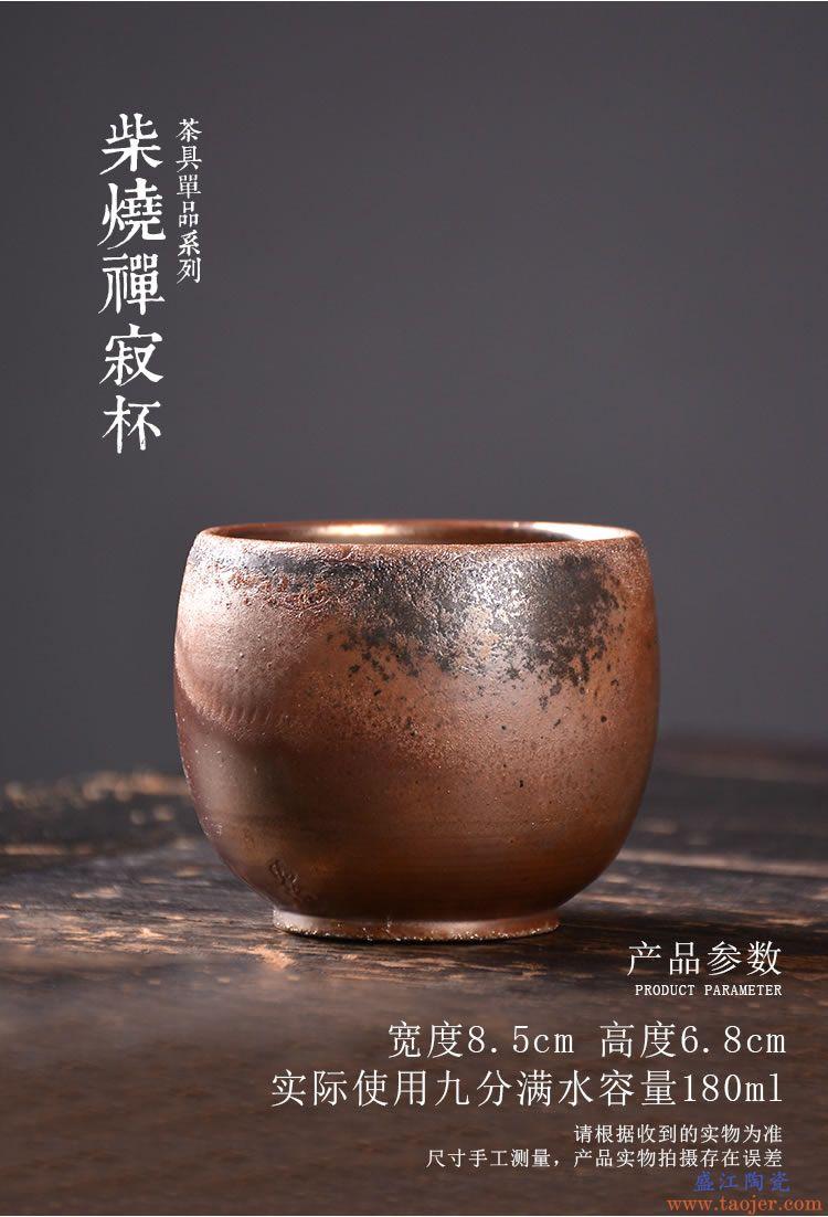 茶具单杯手工无釉仿古陶泥个性主人杯品茗杯功夫杯粗陶小窑柴烧杯