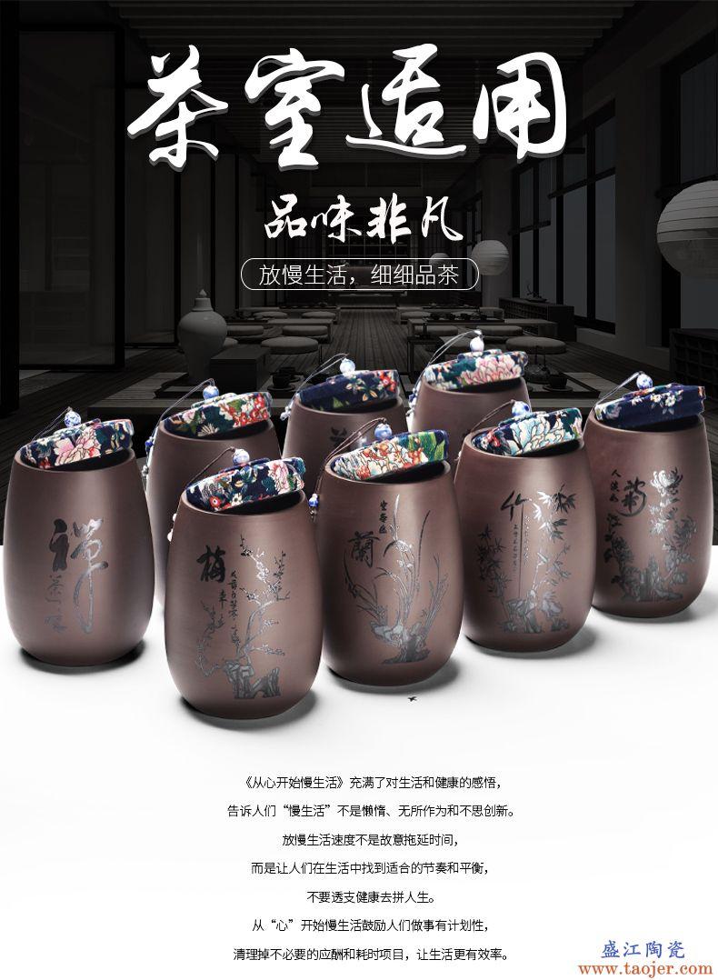 尚言坊 茶叶罐紫砂茶具茶叶包装盒陶瓷 复古家用密封罐 茶具配件