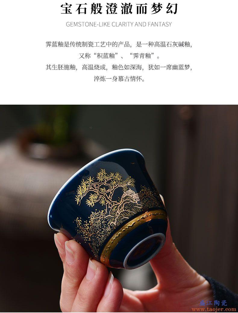 陶福气 霁蓝釉陶瓷茶具茶杯 家用青花瓷功夫茶具主人杯品茗茶杯