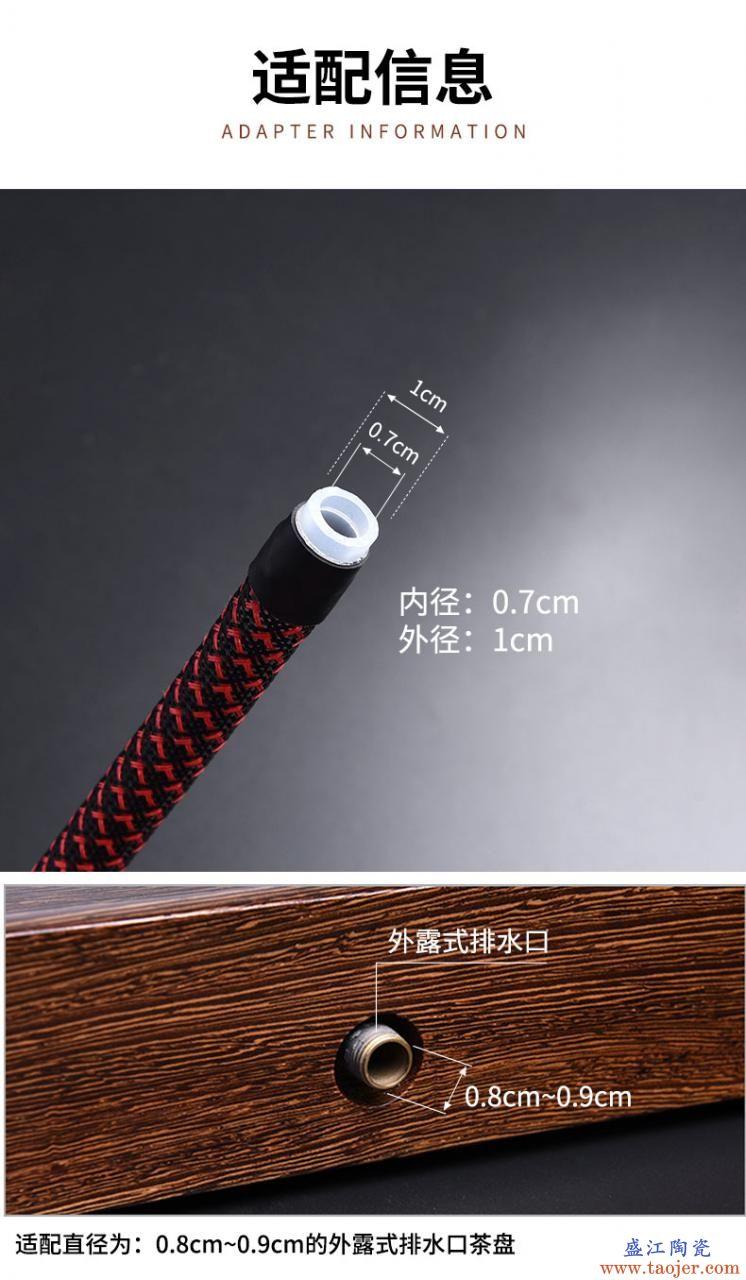 陶福气 高档耐磨编织网排水管带吸水球茶盘茶桌下水软管茶道配件