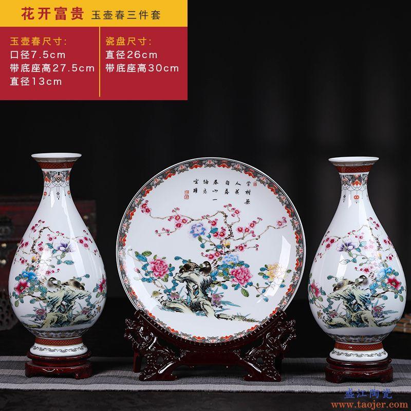 花瓶中式摆件插花瓷瓶三件套酒柜装饰品盘家居景德镇陶瓷器工艺品