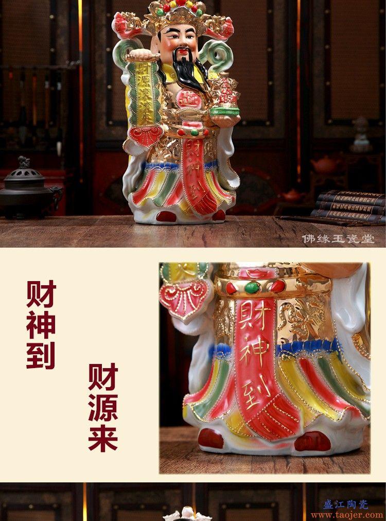 尘心堂10~20寸【财源滚滚来】开光金身站文财神爷佛像陶瓷摆件门