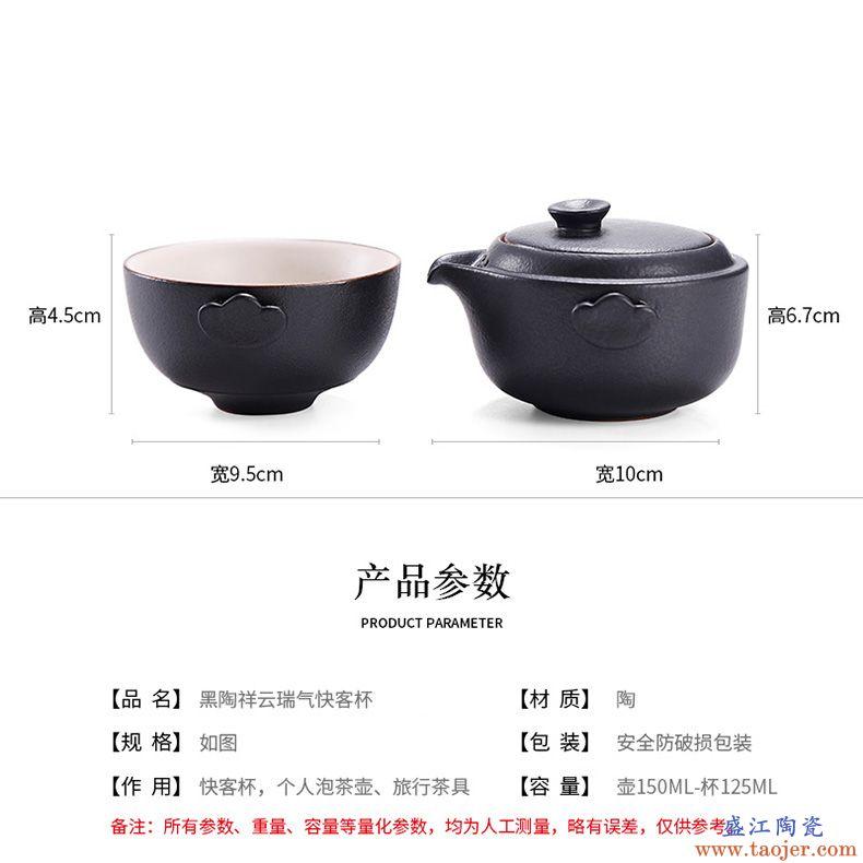 快客杯一壶一杯陶瓷小茶壶一人用单人1人日式旅行茶具便携办公室