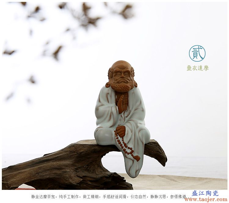 恬静生活 汝窑开片茶宠陶瓷紫砂哥窑工艺品家居茶艺摆件达摩悟禅