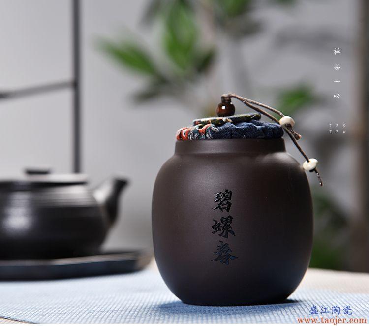 恬静生活迷你紫砂茶叶罐小号茶具茶叶包装盒陶瓷复古密封罐可定制