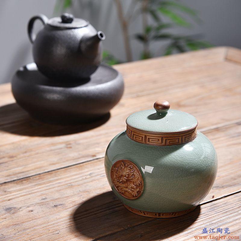 恬静生活 哥窑茶叶罐 陶瓷密封罐 储存罐冰裂茶叶罐 龙泉青瓷茶罐