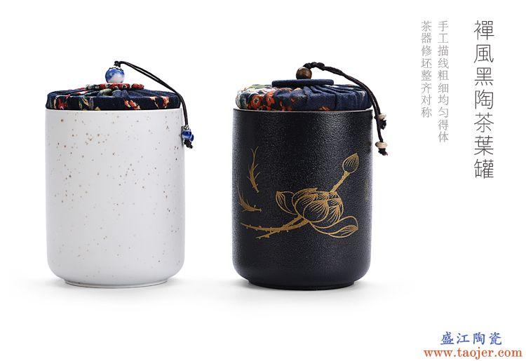 恬静生活 粗陶茶叶罐黑陶陶瓷密封罐迷你便携存储普洱茶醒茶罐