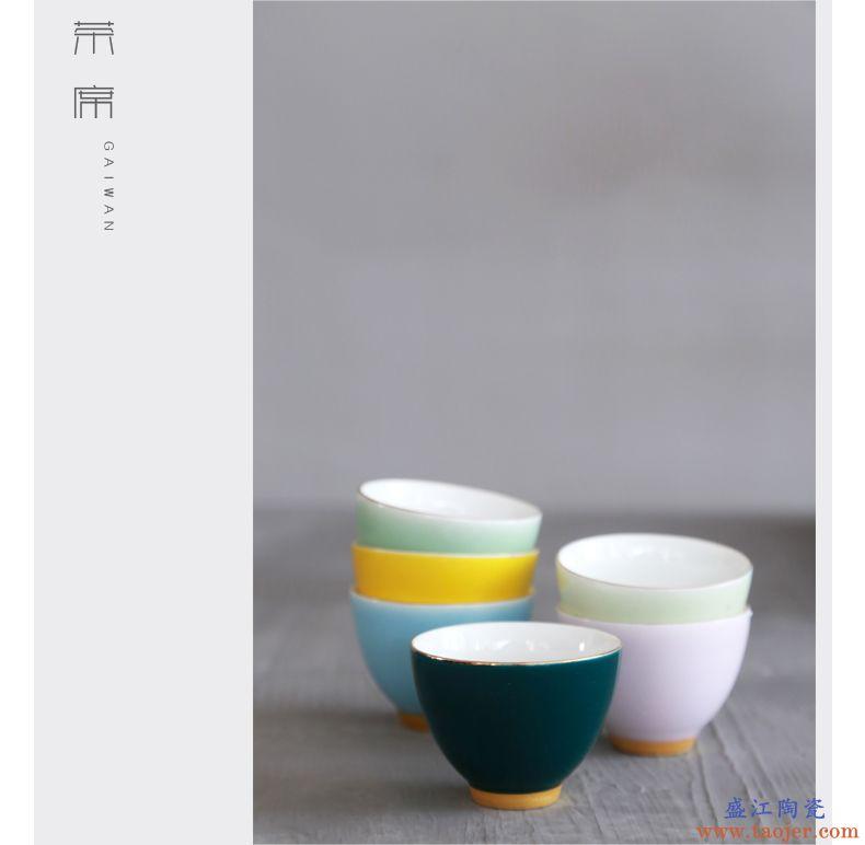 古德窑彩虹之恋茶杯品茗杯陶瓷功夫茶具斗笠杯描金彩色普洱杯水杯