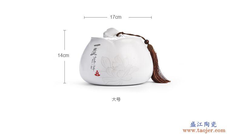 恬静生活 茶叶罐 定窑存储罐陶瓷茶罐紫砂普洱密封罐茶叶包装盒