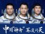 China lanza con éxito su primera misión espacial tripulada en casi cinco años
